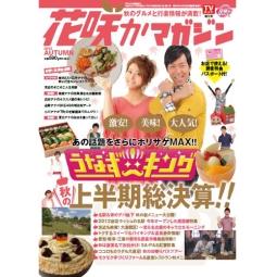 TVガイド増刊 花咲かマガジン VOL.5