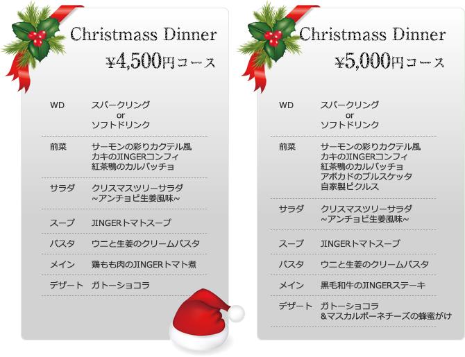 jingerクリスマスディナーコース