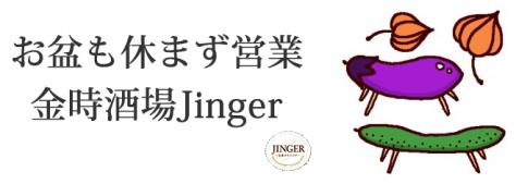 金時酒場Jinger
